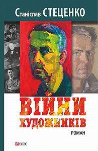 Станіслав Стеценко -Війни художників
