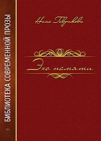 Нина Гаврикова - Эхо памяти