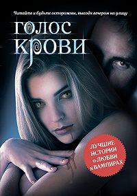 Алекс ТекилаZZ -Голос крови (сборник)