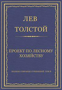 Лев Толстой -Полное собрание сочинений. Том 5. Произведения 1856–1859 гг. Проект по лесному хозяйству