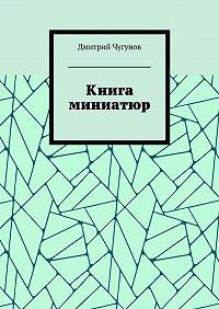 Дмитрий Чугунов -Книга миниатюр
