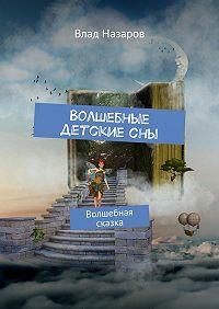 Влад Назаров -Волшебные детскиесны. Волшебная сказка