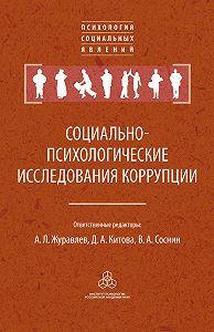 Коллектив авторов -Социально-психологические исследования коррупции