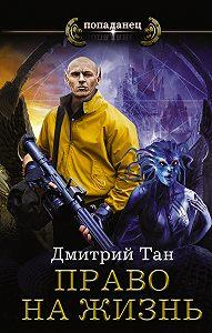 Дмитрий Тан -Право на жизнь