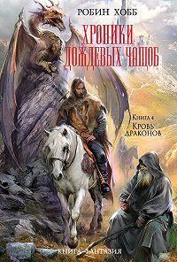 Робин Хобб -Кровь драконов