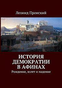 Леонид Пронский -История демократии вАфинах. Рождение, взлет ипадение