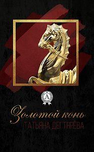 Татьяна Дегтярёва -Золотой конь