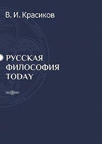 Владимир Красиков -Русская философия today
