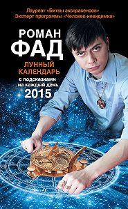 Роман Фад -Лунный календарь с подсказками на каждый день 2015