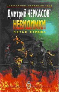 Дмитрий  Черкасов -Пятая Стража