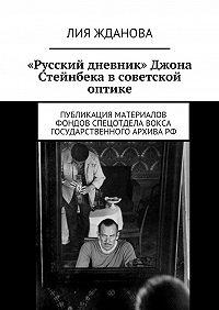 Лия Жданова - «Русский дневник» Джона Стейнбека всоветской оптике