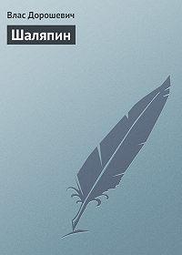 Влас Дорошевич -Шаляпин