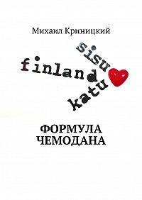 Михаил Криницкий -Формула чемодана