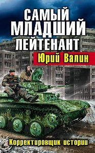 Юрий Павлович Валин -Самый младший лейтенант. Корректировщик истории