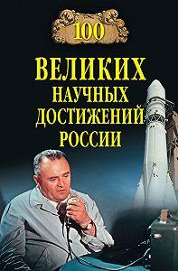 В. М. Ломов -100 великих научных достижений России