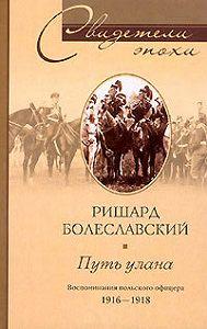 Ришард Болеславский -Путь улана. Воспоминания польского офицера. 1916-1918