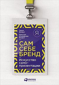 Кристин Беквит -Сам себе бренд. Искусство самопрезентации