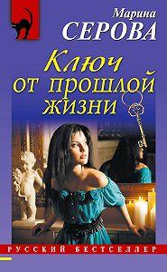 Марина Серова -Ключ от прошлой жизни