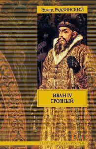 Эдвард Радзинский -Иван IV Грозный