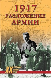 Владислав Гончаров -1917. Разложение армии