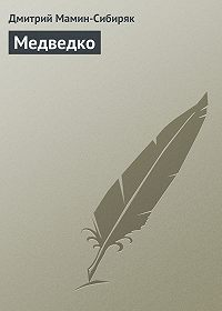 Дмитрий Мамин-Сибиряк -Медведко