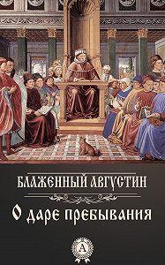 Августин Блаженный - О даре пребывания