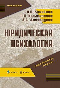 Н. И. Корытченкова -Юридическая психология: учебное пособие