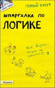 Валерий Вечканов - Шпаргалка по логике