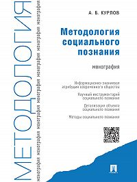 Алексей Курлов -Методология социального познания. Монография