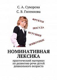 С. Суворова -Номинативная лексика. Практический материал поразвитию речи детей дошкольного возраста