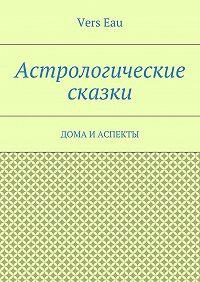 Vers Eau -Астрологические сказки. Дома и аспекты
