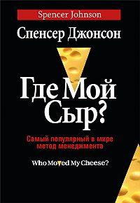 Спенсер Джонсон - Где мой сыр?