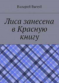 Валерий Вычуб -Лиса занесена в Красную книгу