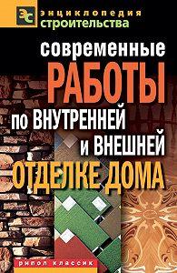 Валентина Назарова -Современные работы по внутренней и внешней отделке дома