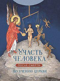 Николай Посадский - Участь человека после смерти по учению Церкви