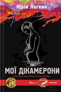 Юрiй Логвин -Мої Дікамерони