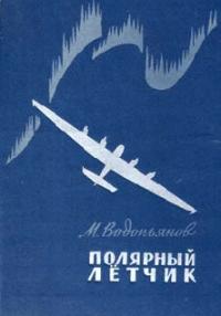 Михаил Водопьянов -Полярный летчик