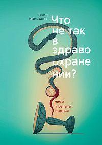 Генри Минцберг -Что не так в здравоохранении? Мифы. Проблемы. Решения