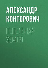 Александр Конторович -Пепельная земля