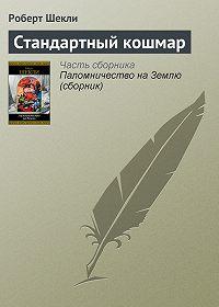 Роберт Шекли -Стандартный кошмар