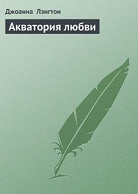 Джоанна Лэнгтон -Акватория любви