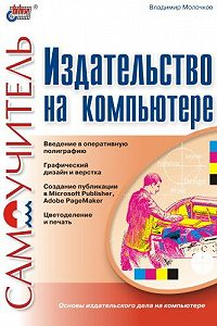 Владимир Молочков -Издательство на компьютере. Самоучитель