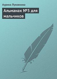 Аурика Луковкина -Альманах №5 для мальчиков