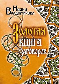 Наина Владимирова -Золотая книга заговоров