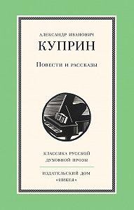 Александр Куприн -Повести и рассказы