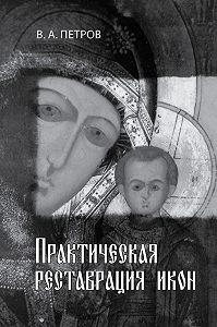Виктор Петров -Практическая реставрация икон