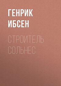 Генрик Ибсен -Строитель Сольнес