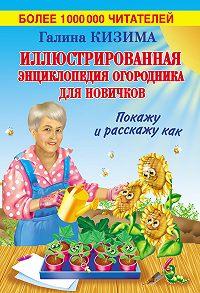Галина Кизима -Иллюстрированная энциклопедия огородника для новичков