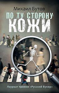 Михаил Бутов -По ту сторону кожи (сборник)