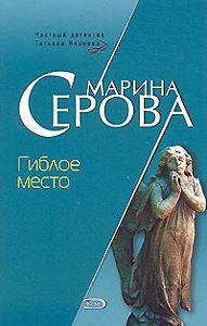 Марина Серова - Гиблое место